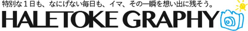 HALETOKE GRAPHY-京都観光・結婚式撮影のカメラマン-